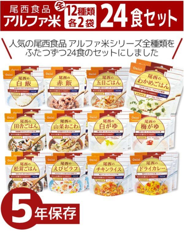 アルファ米 24食セット 写真