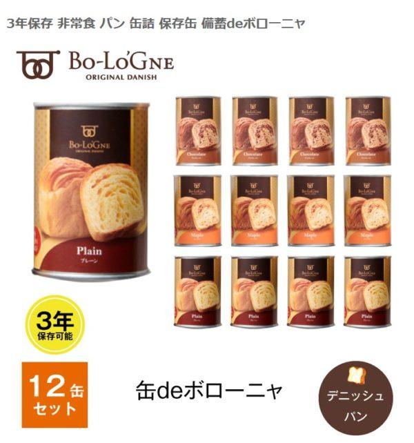 缶deボローニャ 12缶セット 写真