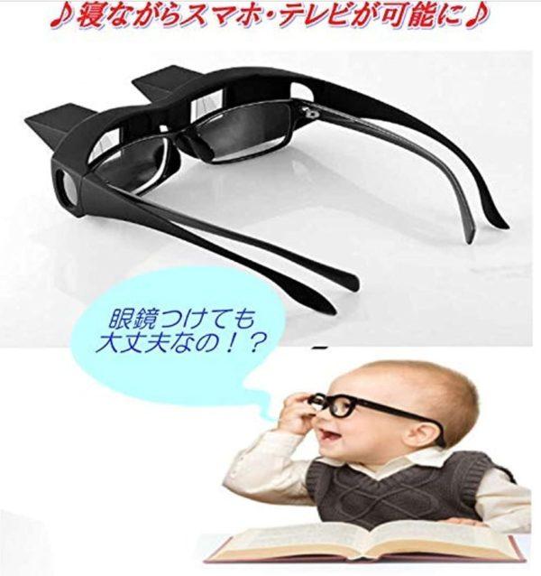プリズム反射メガネ 写真2