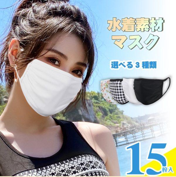 水着素材マスク 写真