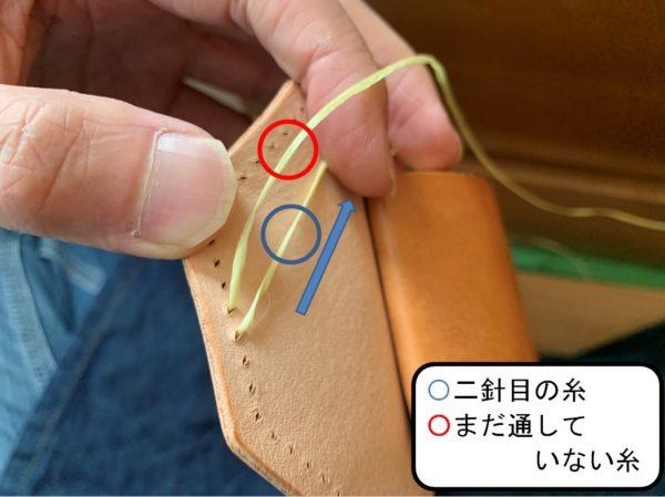 手縫い やり方 写真9