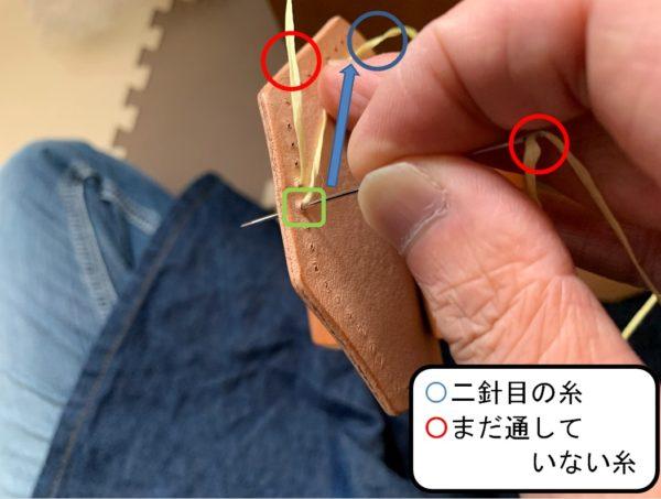 手縫い やり方 写真10