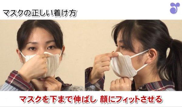 正しいマスクのつけ方 写真