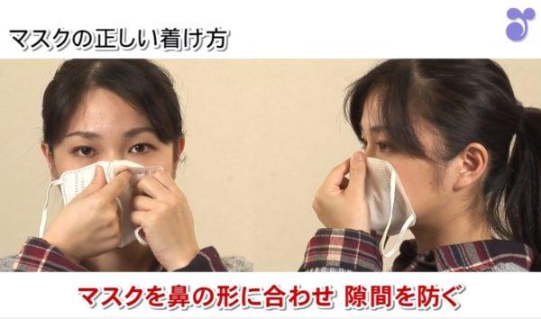 正しいマスクのつけ方