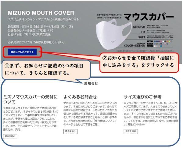 ミズノ公式オンライン・マウスカバー抽選お申込みサイト画面 写真