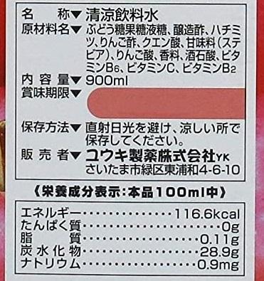 りんご酢バーモント 商品表示 写真