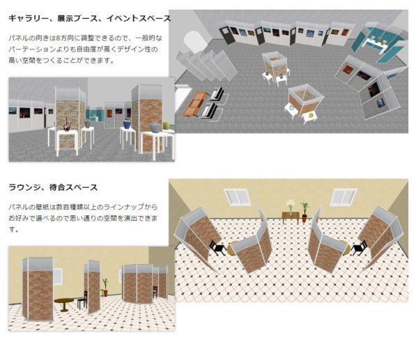 DIYパーテーションキット レイアウト図