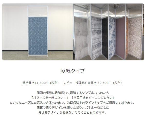 DIYパーテーションキット 壁紙タイプ