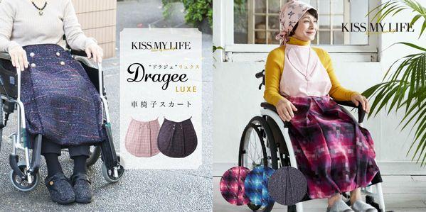 KISS MY LIFE 車椅子スカート 写真