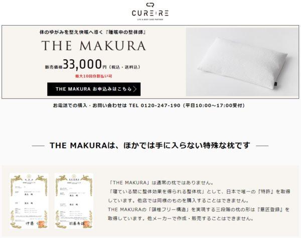 THE MAKURA 写真