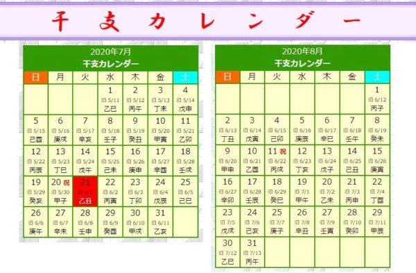 2020年7~8月 干支カレンダー 画像