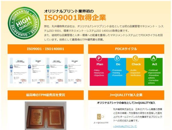 Up-T ISO9001取得 画像