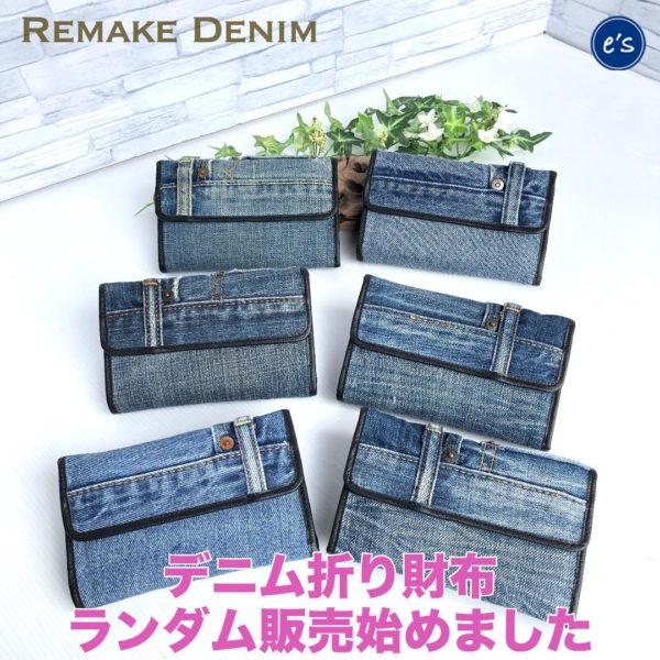 リメイクデニム 折り財布 画像
