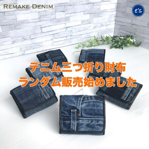 リメイクデニム 三つ折り財布 画像