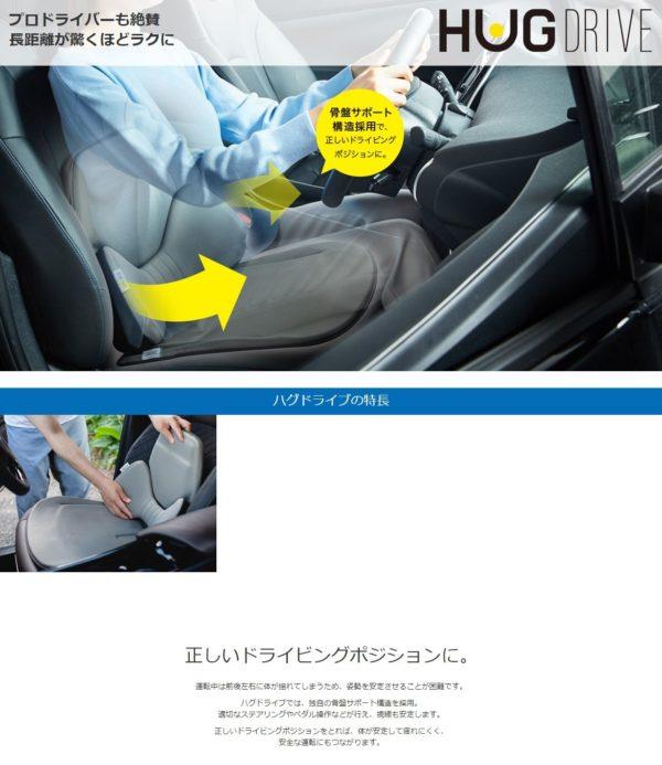エクスジェルシーティングラボ HUG DRIVE 画像