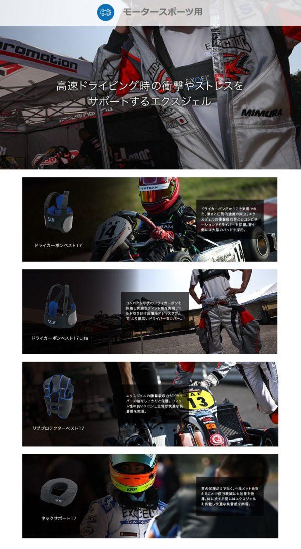 エクスジェルシーティングラボ MOTOR SPORTS 画像