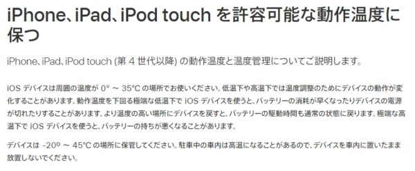 iPhone許容可能な動作温度 画像