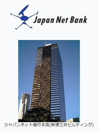 ジャパンネット銀行 写真