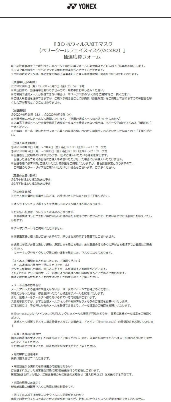 YONEX 抽選応募フォーム画面 画像