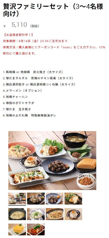 塚田農場 家飲み便 贅沢ファミリーセット 画像