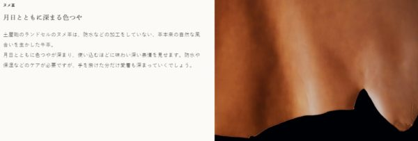 土屋鞄のランドセル ヌメ革 画像