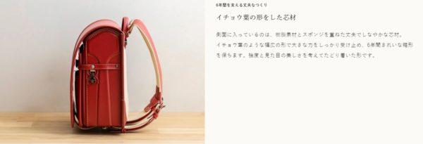 土屋鞄のランドセル 画像