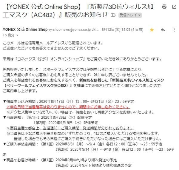 YONEXからのメール 画像