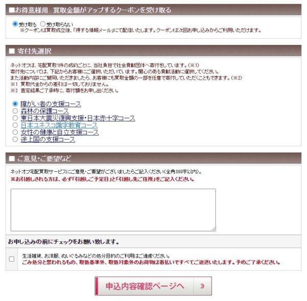 申込画面 画像