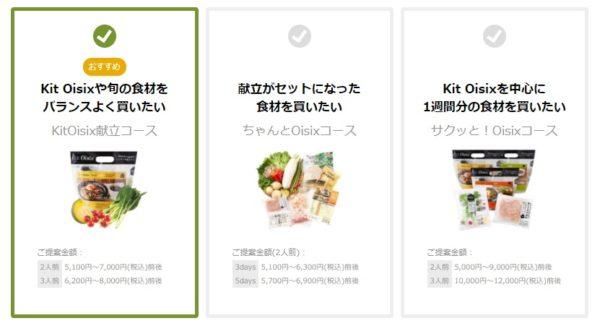 食材宅配サービス Oisix 画像