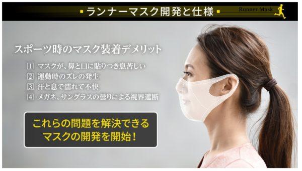 D&M ランナーマスク 画像