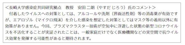 長崎大学教授コメント 画像