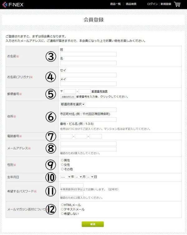 F:NEX 会員登録画面 画像