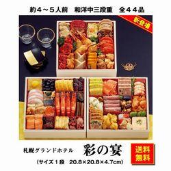 札幌グランドホテル 彩の宴 写真