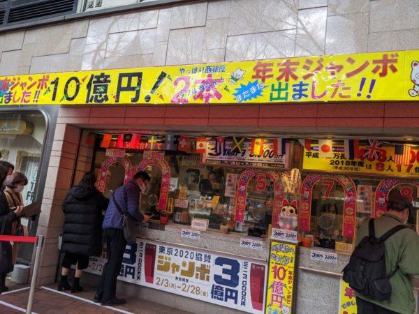 西銀座チャンスセンター 売場 写真