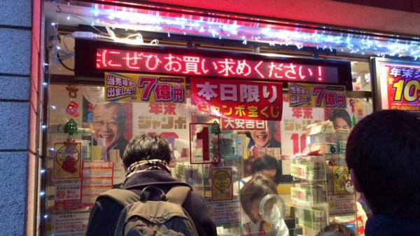 西銀座チャンスセンター 1番窓口 写真