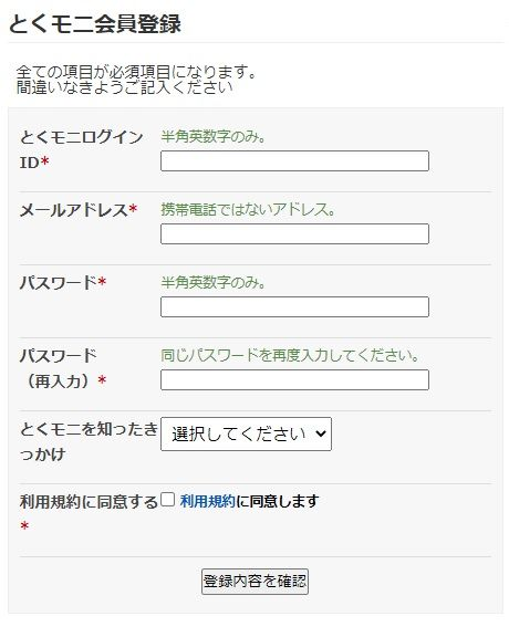 会員登録画面 画像