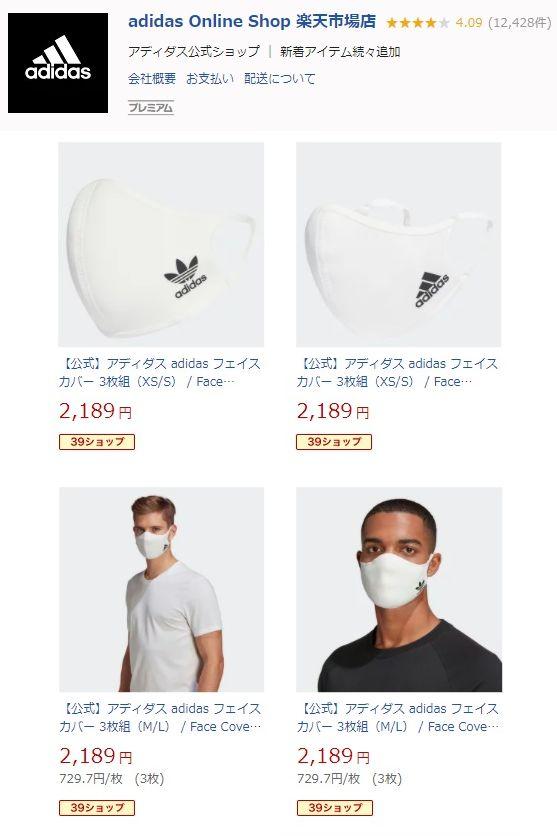 adidas Online Shop 楽天市場店 フェイスカバー 画像