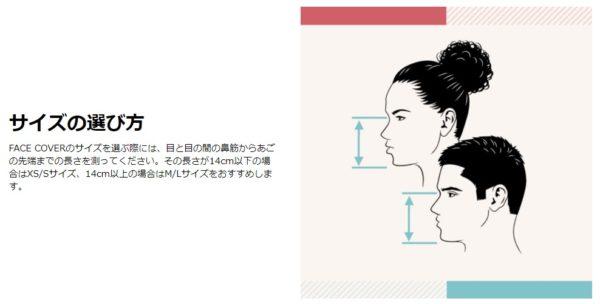 アディダス フェイスカバー サイズの選び方 画像