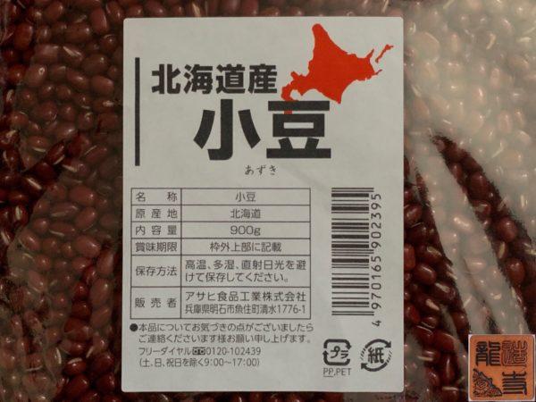 アサヒ食品工業 北海道産 小豆 商品ラベル 写真