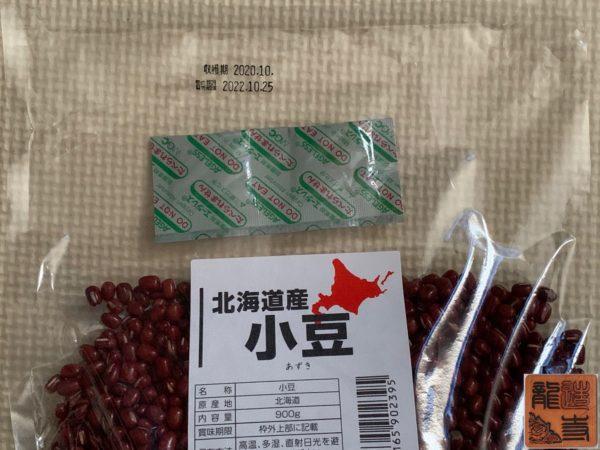 アサヒ食品工業 北海道産 小豆 収穫期 賞味期限 写真