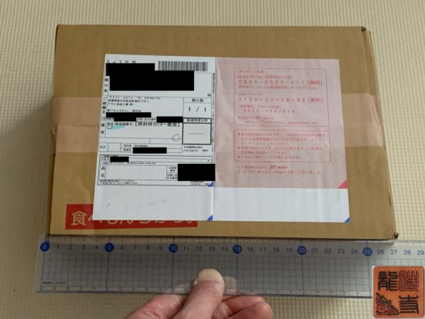 アサヒ食品工業 北海道産 小豆 梱包状態 写真