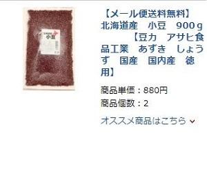 アサヒ食品工業 北海道産 小豆 画像