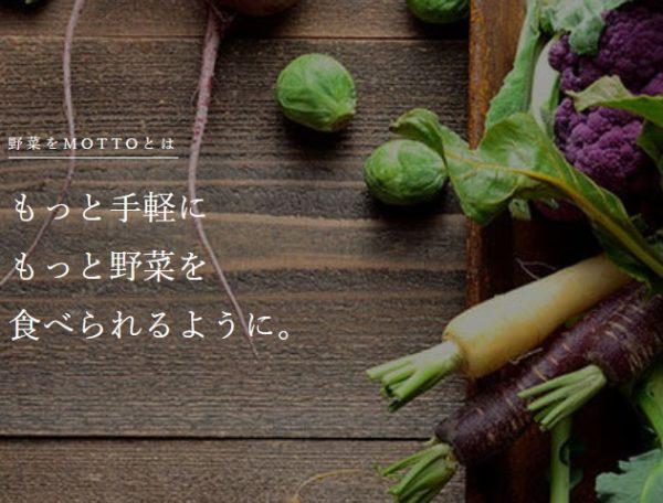 野菜をMOTTO オンラインショップ 画像