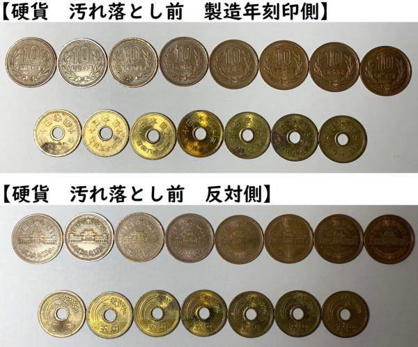 汚れ落とし前の硬貨 写真