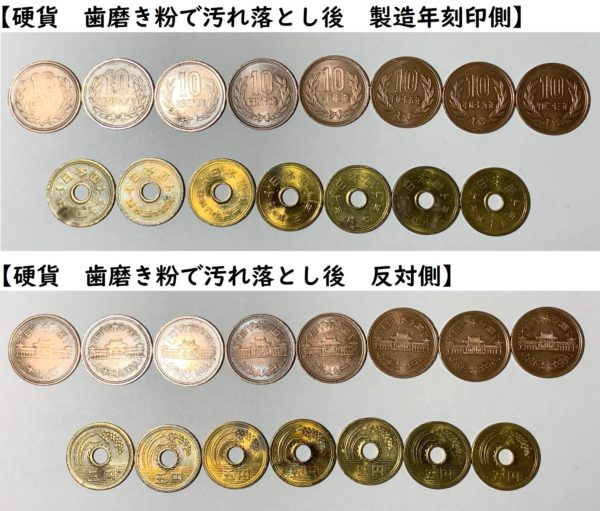 歯磨き粉で汚れ落とし後の硬貨 写真