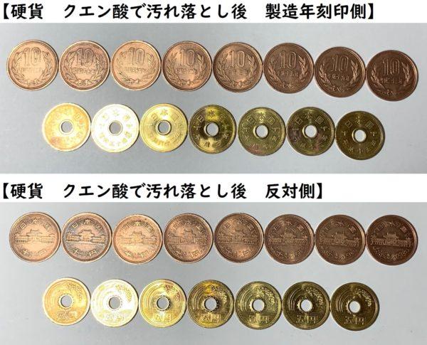 クエン酸で汚れ落とし後の硬貨 写真