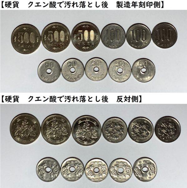 硬貨 クエン酸で汚れ落とし後 製造年刻印側と反対側 写真