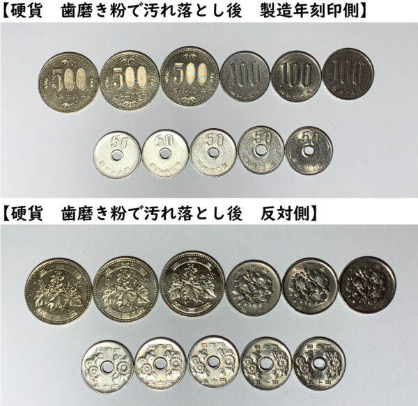 硬貨 歯磨き粉で汚れ落とし後 製造年刻印側と反対側 写真