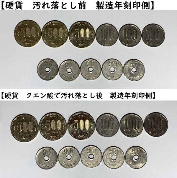 硬貨 汚れ落とし前とクエン酸で汚れ落とし後 製造年刻印側 写真