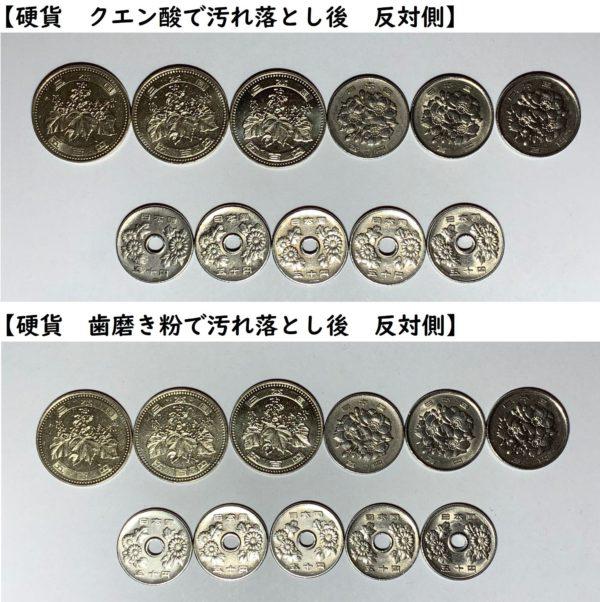 硬貨 クエン酸で汚れ落とし後と歯磨き粉で汚れ落とし後 反対側 写真